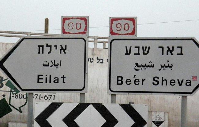 Izrael 2008 - jednodenní výlet